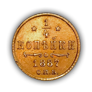 1/4 копейки 1887 год спб.Александр III.Медь.