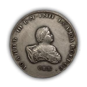 Монета полтина 1741 год СПБ.Иоанн III.Копия в серебре.