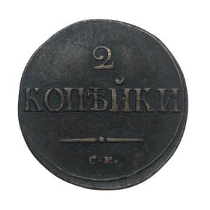 2 копейки 1835 год СМ.Николай I.Медь.