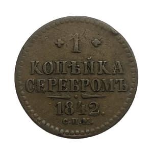 1 копейка серебром 1842 год СПМ.Николай I.Медь.