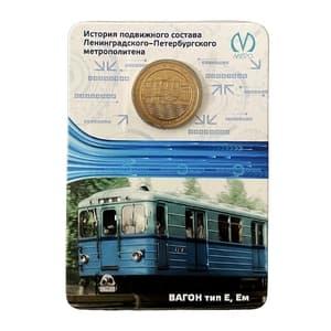 Юбилейный жетон метро 2014 год в блистере «Вагон тип Е,ЕМ»Частный выпуск.