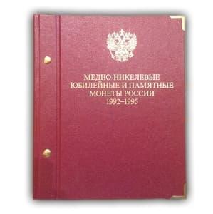 Набор из 36 юбилейных медно-никелевых монет 1,3,5 рублей  1991-1995 гг.