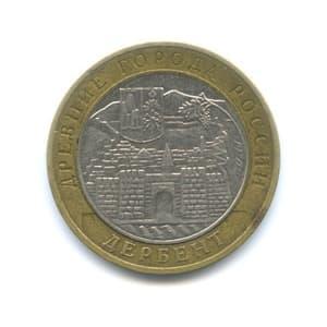 10 рублей биметалл 2002 год Дербент VF.ДГР.