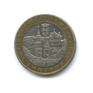 10 рублей биметалл 2004 год Дмитров VF.ДГР.