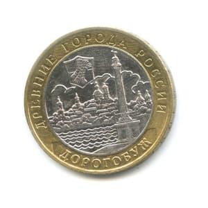 10 рублей биметалл 2003 год Дорогобуж VF.ДГР.