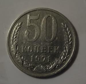 50 копеек 1971 год .Погодовка СССР.