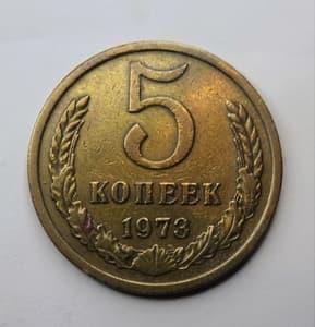 5 копеек 1973 год (R).Погодовка СССР.