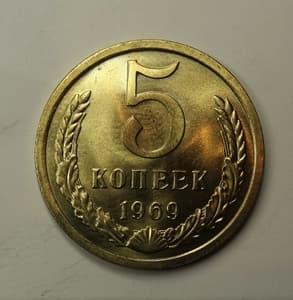 5 копеек 1969 год UNC (R).Штемпельная.Погодовка СССР.