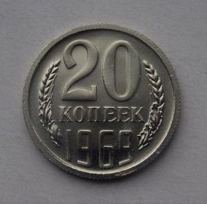 20 копеек 1969 год UNC.Погодовка СССР.