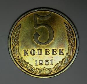5 копеек 1961 год aUNC.Погодовка СССР.