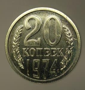 20 копеек 1974 год UNC.Погодовка СССР.