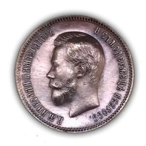 25 копеек 1900 год.Николай 2.Серебро.UNC(MS+).