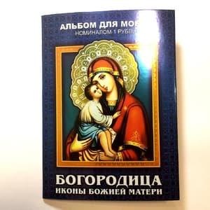 """Набор монет в альбоме 1 рубль 2014 год """"Иконы Богородицы"""".Цветные"""