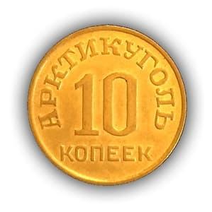 10 копеек 1946 год.Арктикуголь.Остров Шпицберген.(2).