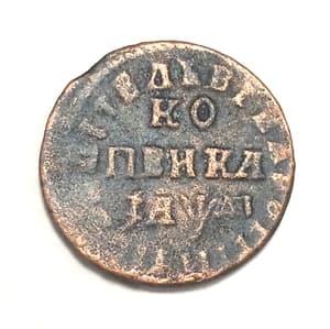 1 копейка 1714 год МД.Петр I.Медь.