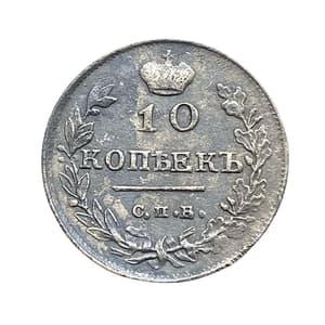 10 копеек (гривенник) 1815 год спб МФ.Александр I.Серебро.