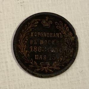 "Жетон 1883 год.""Александр III.Коронация в Москве"".Бронза.2."