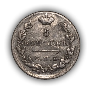 5 копеек 1822 год спб ПД.Александр I.Корона широкая.Серебро.