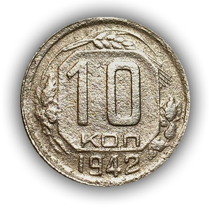 10 копеек 1942 год.Погодовка.