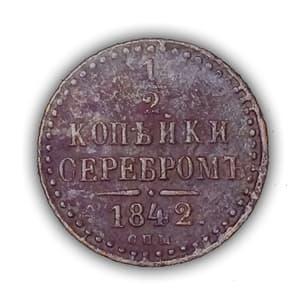 1/2 Копейки серебром 1942 год спм.Николай I.Медь.
