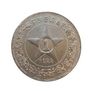 1 рубль 1922 год П.Л СССР.Серебро.Оригинал.