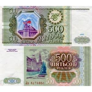 500 рублей 1993 год UNC.Press.Банкнота.Молодая Россия.