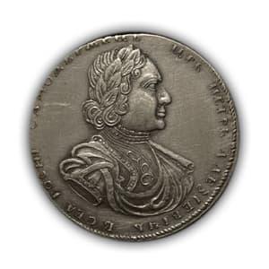 Монета новая цена полтина 1719 год.Пётр.Копия в серебре.