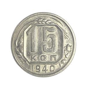 15 копеек 1940 год.Погодовка.