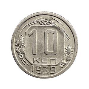 10 копеек 1939 год.Погодовка.AU.