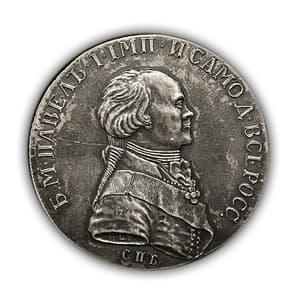 Монета полтина 1796 год.Павел I.Копия в серебре.