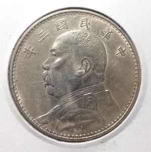 1 доллар 1914 год «Генерал Юань Шикай».Китай.Серебро.