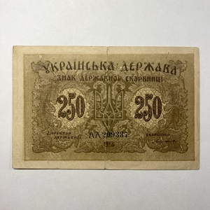 250 карбованцев 1918 год.Знак Державной Скарбницы.УНР.Украина.