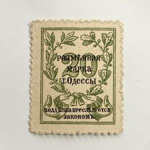 20 копеек 1918г.Деньги-марки.Одесса.УНР.Украина.