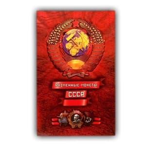 Набор разменных монет СССР 1986 года в буклете.Регулярный годовой выпуск.