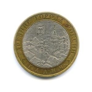 10 рублей биметалл 2009 год Галич ммд VF.ДГР.