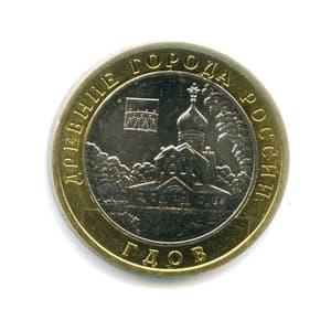 10 рублей биметалл 2007 год Гдов ммд UNC.ДГР.