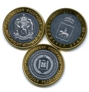 Набор 10 рублей 2010 год ЧЯП.Копии