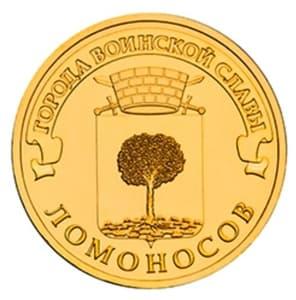 "10 рублей 2015 год спмд ГВС ""Ломоносов"""