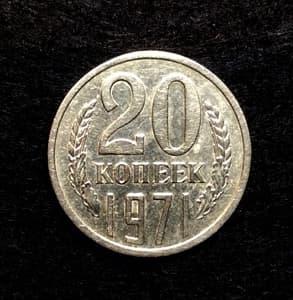 20 копеек 1971 год .Погодовка СССР.(R)-2.