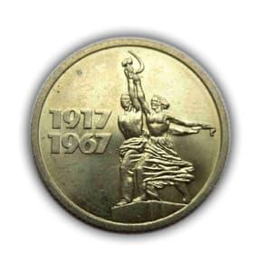 """15 копеек 1967 год юбилейная """"50 лет Советской власти"""".UNC"""