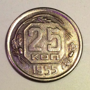 25 копеек 1955 СССР копия пробной монеты