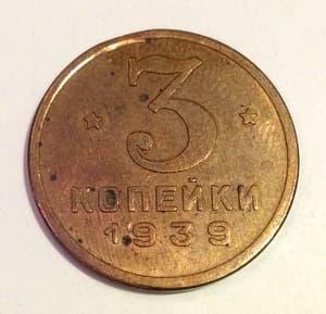 3 копейки 1939 СССР копия пробника в бронзе