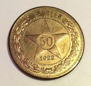 50 копеек 1922 (полтинник) СССР копия пробной монеты в бронзе