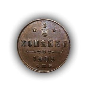 1/4 копейки 1909 год спб.Николай II.Медь