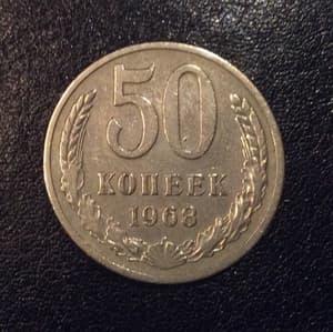 50 копеек 1968 год.Погодовка СССР.