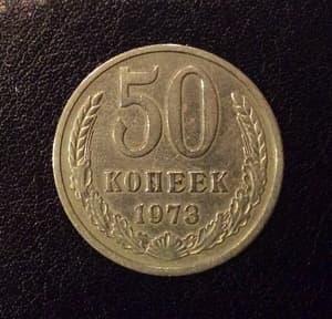 50 копеек 1973 год.Погодовка СССР.