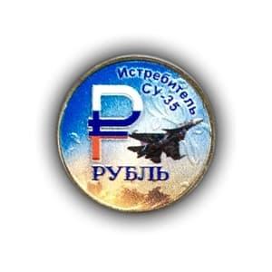 """1 рубль 2014 год в цвете """"Истребитель Су-35"""""""