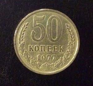 50 копеек 1977 год.Погодовка СССР.