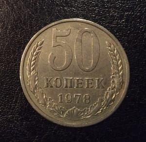 50 копеек 1978 год.Погодовка СССР.