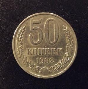 50 копеек 1982 год.Погодовка СССР.